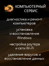 Компьютерный сервис с поселке Большой Исток