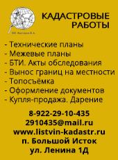 ИП Листвин - Все кадастровые работы